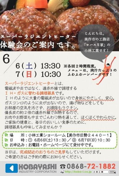 6月6・7日 ラジエントセミナー