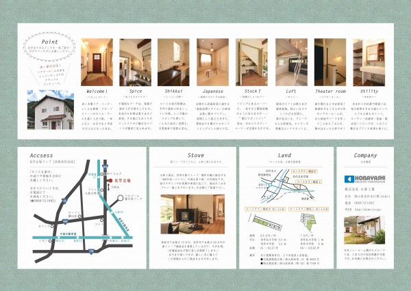nisiawakura open house 2