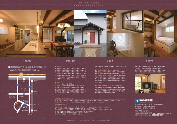 【小林工業】3月4日~6日 美咲町打穴下見学会チラシ裏