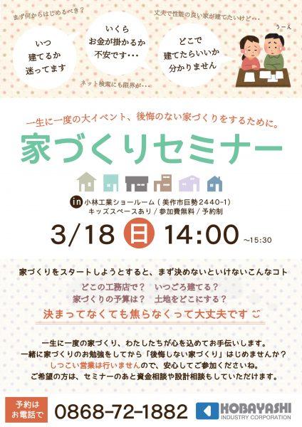 3/18(日) 家づくりセミナー開催!
