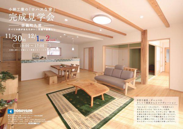 11月30日(金)~12月2日(日)奈義町久常 完成見学会!
