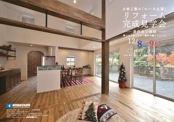 12月8日(土)~9日(日)美作市三保原 リフォーム完成見学会!