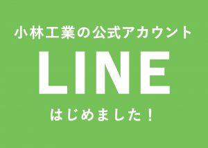 小林工業のLINE公式アカウントができました!