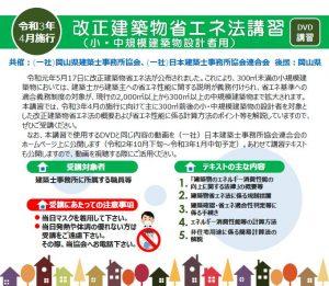 改正建築物省エネ法の説明義務化について
