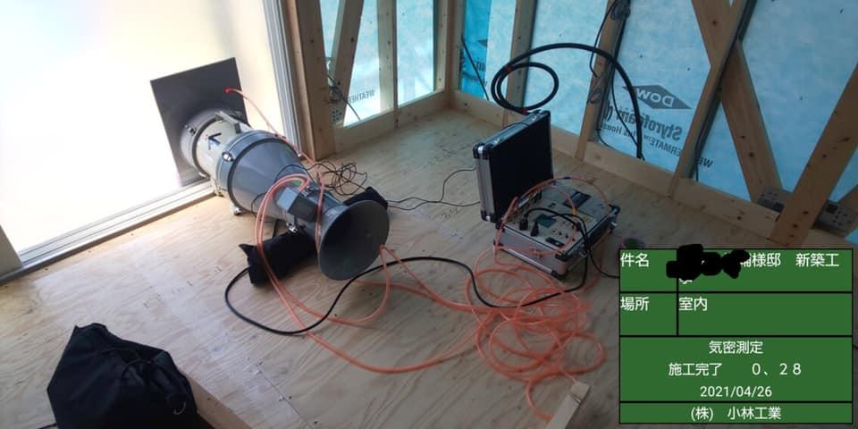 全棟断熱施工前気密測定は高性能の約束